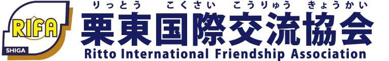 栗東国際交流協会